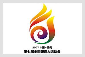 第七屆全國殘疾人運動會