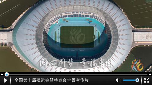 全國第十屆殘運會暨第七屆特奧會宣傳片